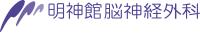 myojin-kan brain clinic