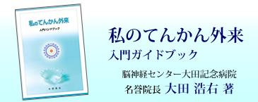 book_tenkan